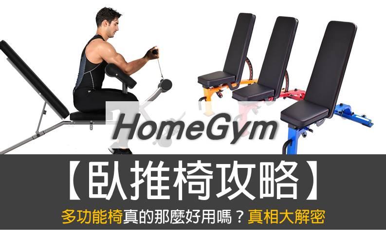 【HomeGym】臥推椅全攻略:TOP-5推薦,多功能健身椅真的實用嗎?
