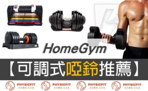 【HomeGym】四大可調式啞鈴推薦:NUO 232、U50該選哪一個?
