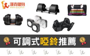 【HomeGym】五大可調式啞鈴推薦:NUO 232、U50該選哪一個?台灣品牌?