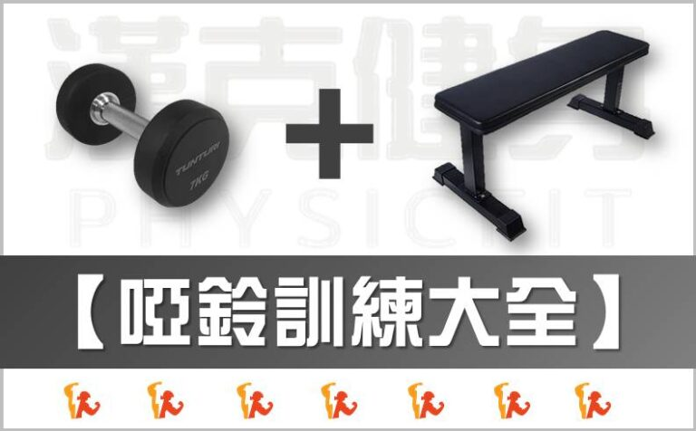【啞鈴訓練菜單】啞鈴+臥推椅!20項全身動作攻略,在家也能輕鬆健身