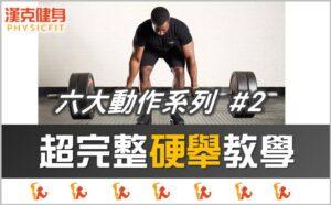 【硬舉全攻略】預備→起槓5步驟『傳統&相撲』兩種硬舉一次學會!