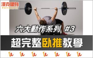 【臥推全攻略】7步驟完整動作教學,別再說你推不重、沒辦法進步!