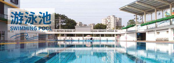 鳳山運動中心-游泳池