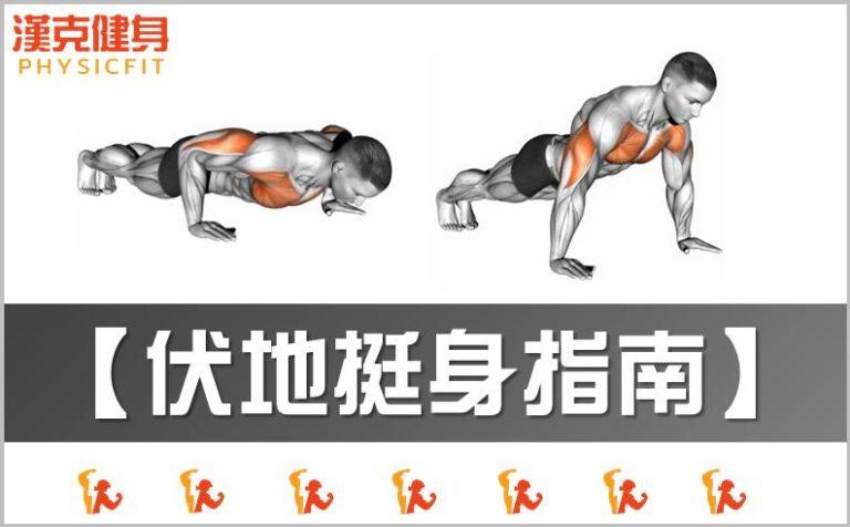 【伏地挺身|動作指南】正確5步驟教學,別再犯這些錯誤!手肘角度、姿勢大解析
