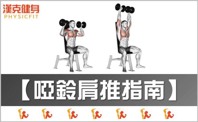 【啞鈴肩推 動作指南】肩推容易受傷?角度、重量、姿勢問題一次解決
