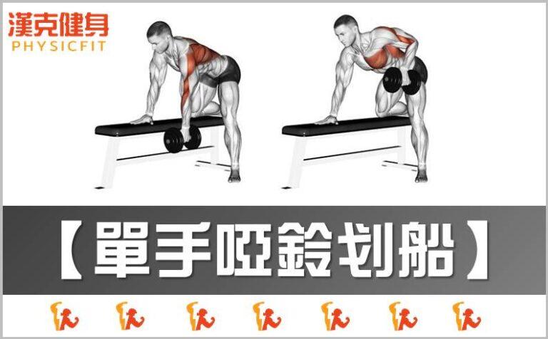 【單臂啞鈴划船|動作指南】3個技巧升你的感受度,讓你背肌練的又大又寬