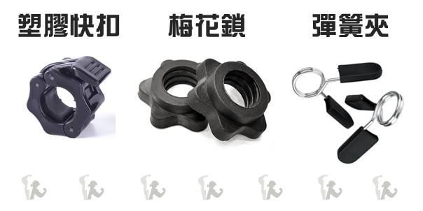 組合啞鈴槓片固定方式比較:塑膠快扣 vs 梅花鎖 vs 彈簧夾