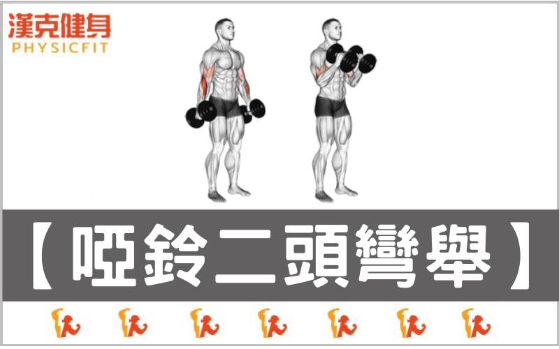 【啞鈴二頭彎舉|動作指南】二頭肌沒感覺?你知道跟啞鈴舉起的高度有關嗎?