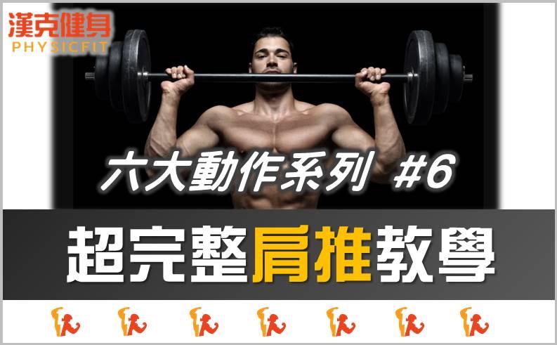 【槓鈴肩推攻略】7步驟完整動作教學,讓你推的又重又穩!肩膀舒服沒煩惱