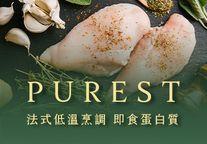 即食雞胸肉推薦 - Purest