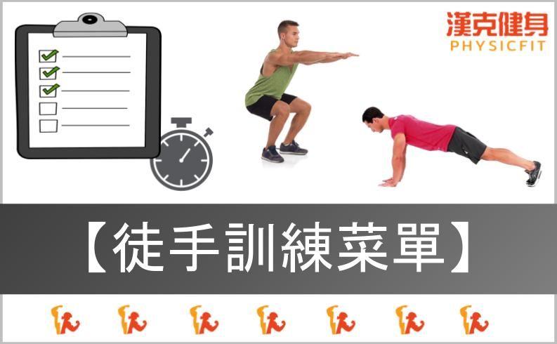 【徒手健身菜單】在家也能練好練滿!12項全身居家健身動作,新手也適用