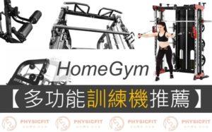 【HomeGym】四大多功能訓練機推薦:G6 vs S109居家健身一台打天下(飛鳥、史密斯)