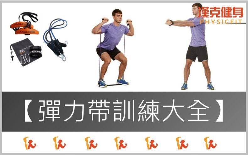 【彈力帶訓練菜單】22種精選動作推薦!一條彈力帶就能在家輕鬆練全身