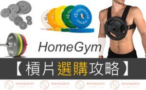 【HomeGym】槓片選購攻略:PU、包膠、鑄鐵一次搞懂!健力、舉重槓片有甚麼差別?