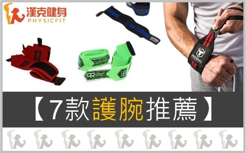 【臥推最佳幫手】7款護腕推薦:保護你的手腕,告別受傷、疼痛!