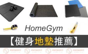 【HomeGym】優質健身地墊推薦:優力、呈峰該選哪一個?我適合哪一款?