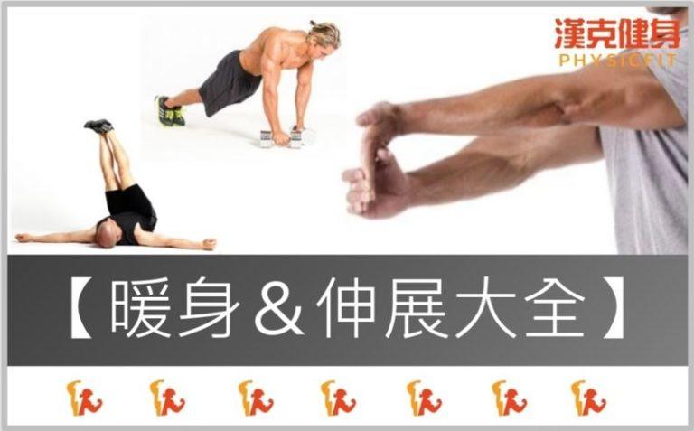 【暖身&伸展全攻略】你知道健身、重訓前後該做什麼嗎?全身動作一次交給你!