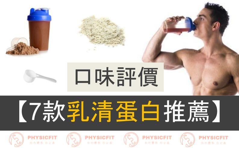 【7款台灣乳清蛋白強力推薦】想了解最真實的口味評價?別再花錢踩雷
