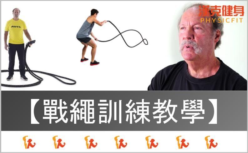 【戰繩訓練全攻略】5種變化幫你燃燒脂肪!高強度減脂運動,完整教學一次懂