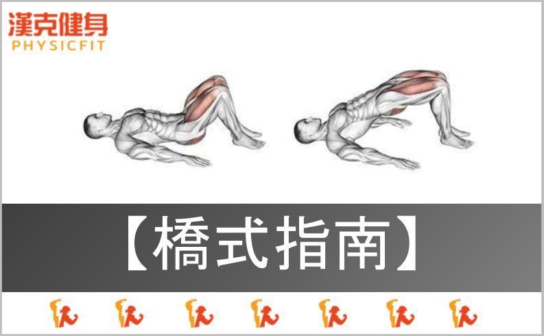 【橋式|動作指南】徒手就能練出翹臀!腰好酸、屁股沒感覺?5步驟完整教學