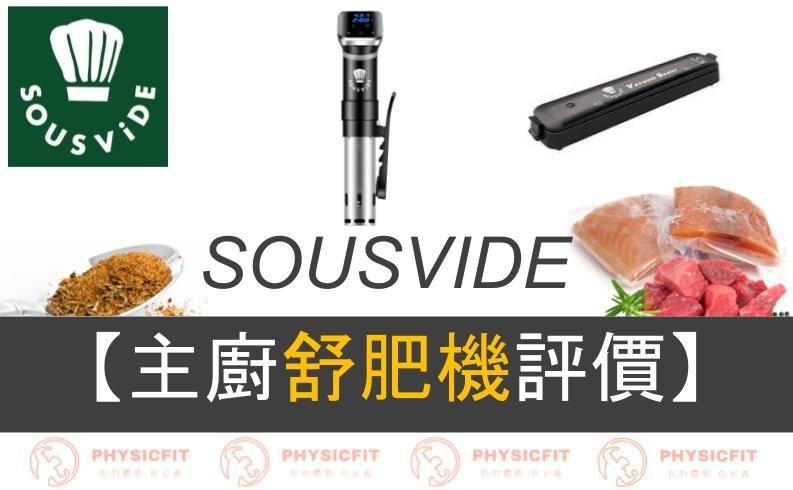 【SOUSVIDE健康主廚舒肥機】台灣創立品牌!最完整開箱、評價看這裡