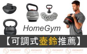【Homegym】可調式壺鈴推薦:訓練多變、不佔空間的好選擇!6種動作變化
