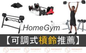 【Homegym】可調式槓鈴到底值不值得買?功能、優缺點分析!3款推薦