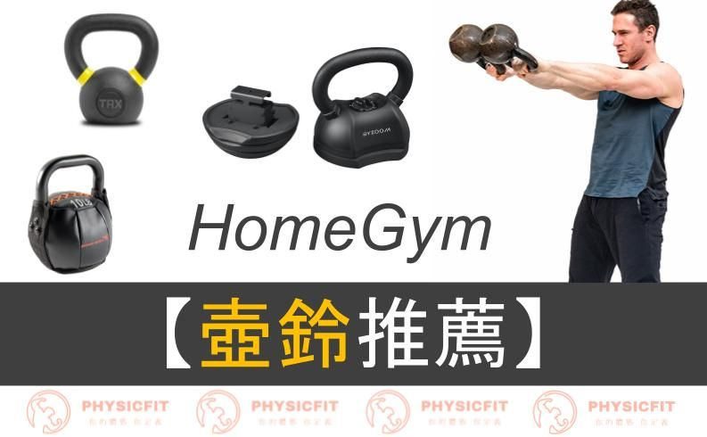 【Homegym】壺鈴攻略:如何挑選適合自己的壺鈴?4款高品質壺鈴推薦
