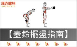 【壺鈴擺盪|動作指南】到底該怎麼甩?重量、次數怎麼選?正確姿勢教學