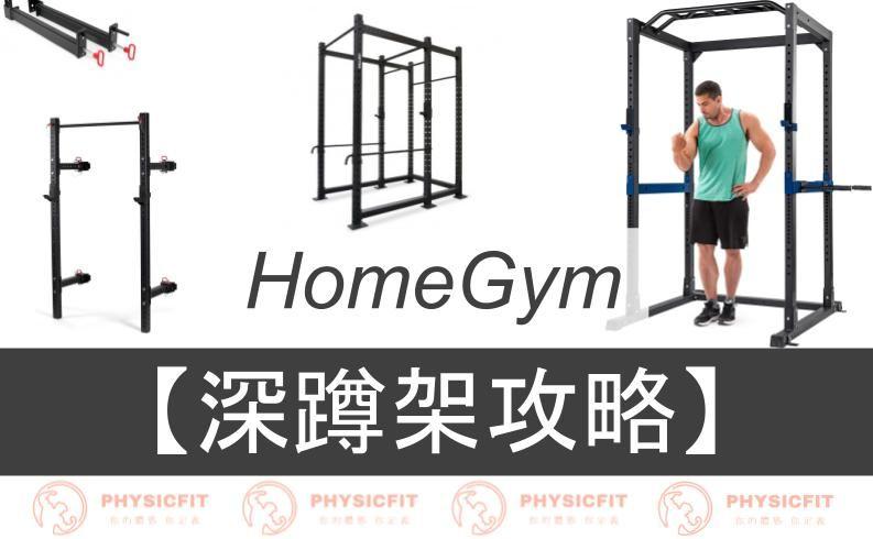 【Homegym】深蹲架攻略:6大種類一次了解!價格、品牌該怎麼選?