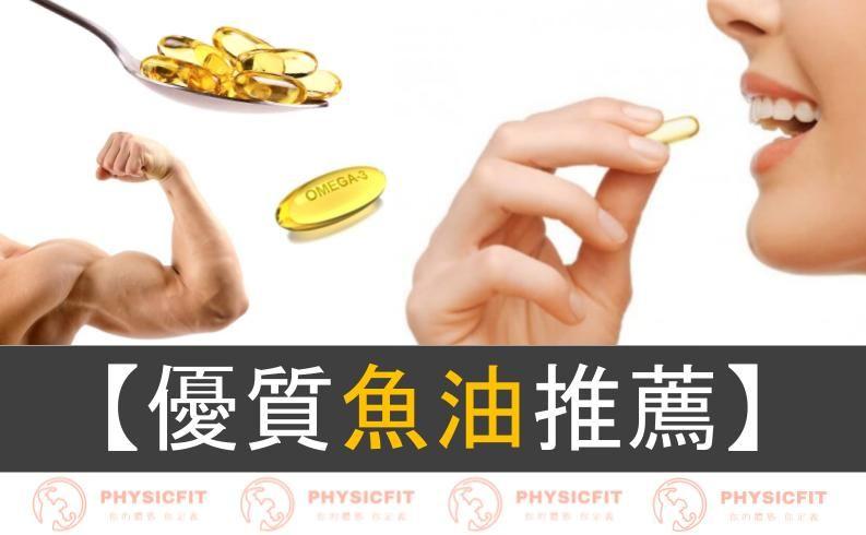 【優質魚油推薦】功效、副作用一次了解!吃魚油對健身者有什麼好處?